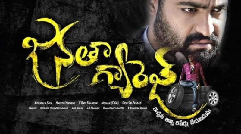 janatha garage censor report