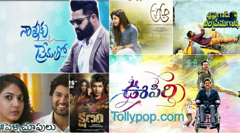 Best Telugu Movies- 2016