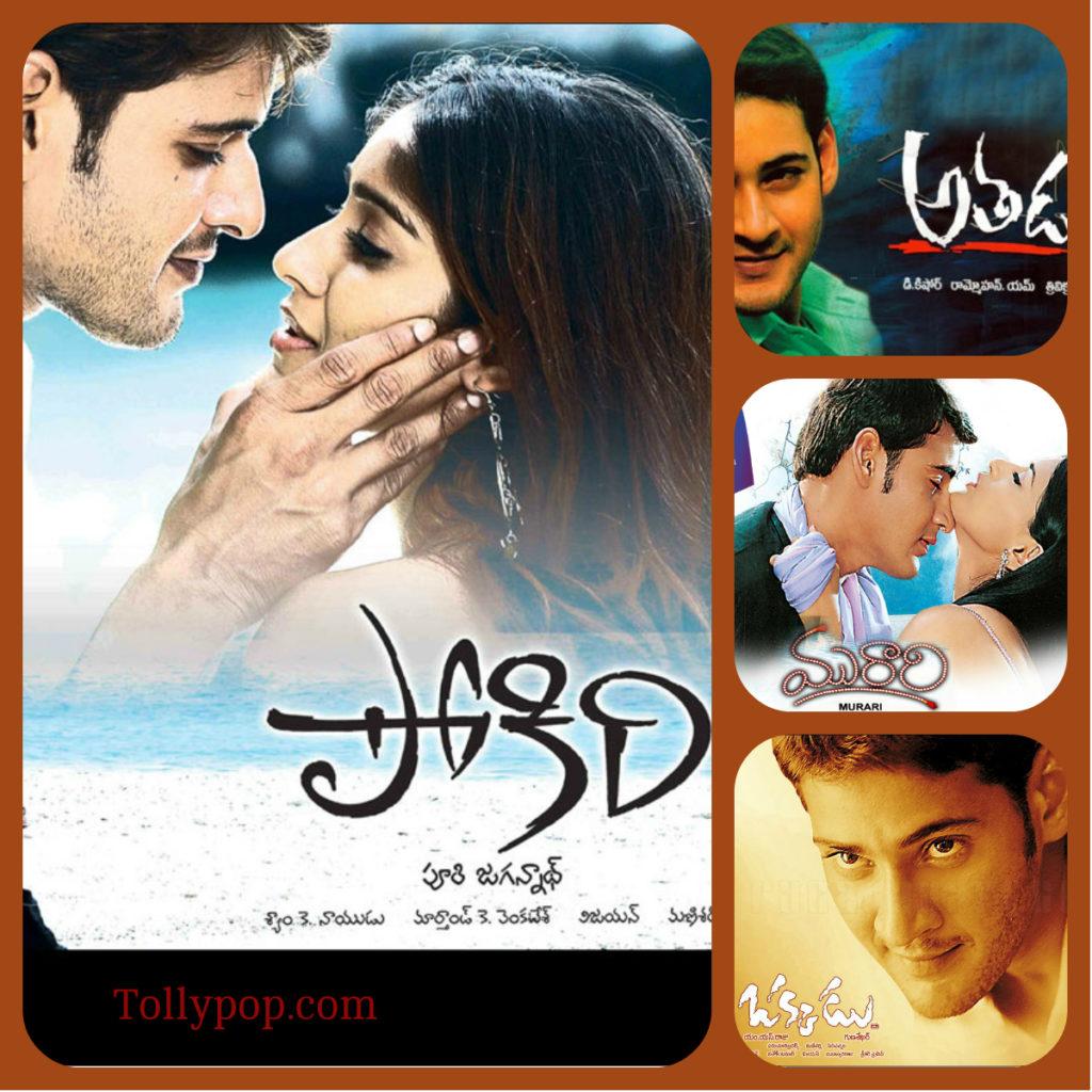 Mahesh Babu Best Movies