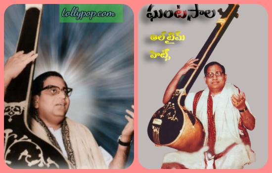 Ghantasala Best Duet Songs