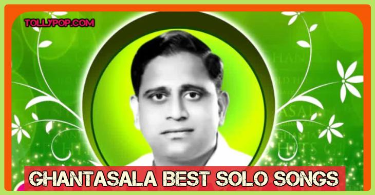 Ghantasala Solo Songs