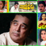 Kamal Hassan Biography | Best Telugu Movies