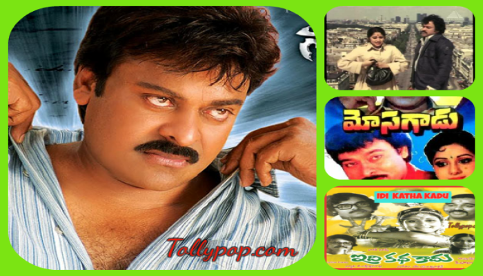 Chiranjeevi negative role