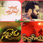 2016 Telugu super hit movies