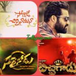 2016 Telugu super hit movies