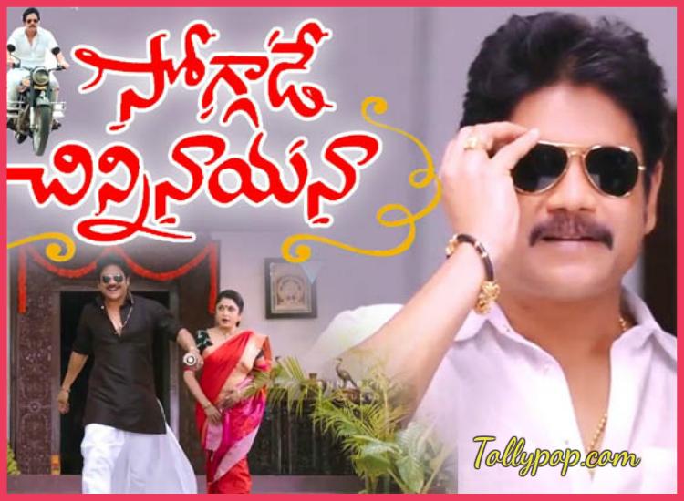 2016 Telugu Hit Movies
